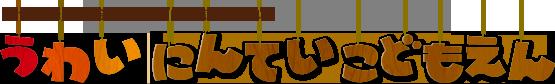 上井保育園 うわいほいくえん 上井保育園は霧島市国分の保育園です。